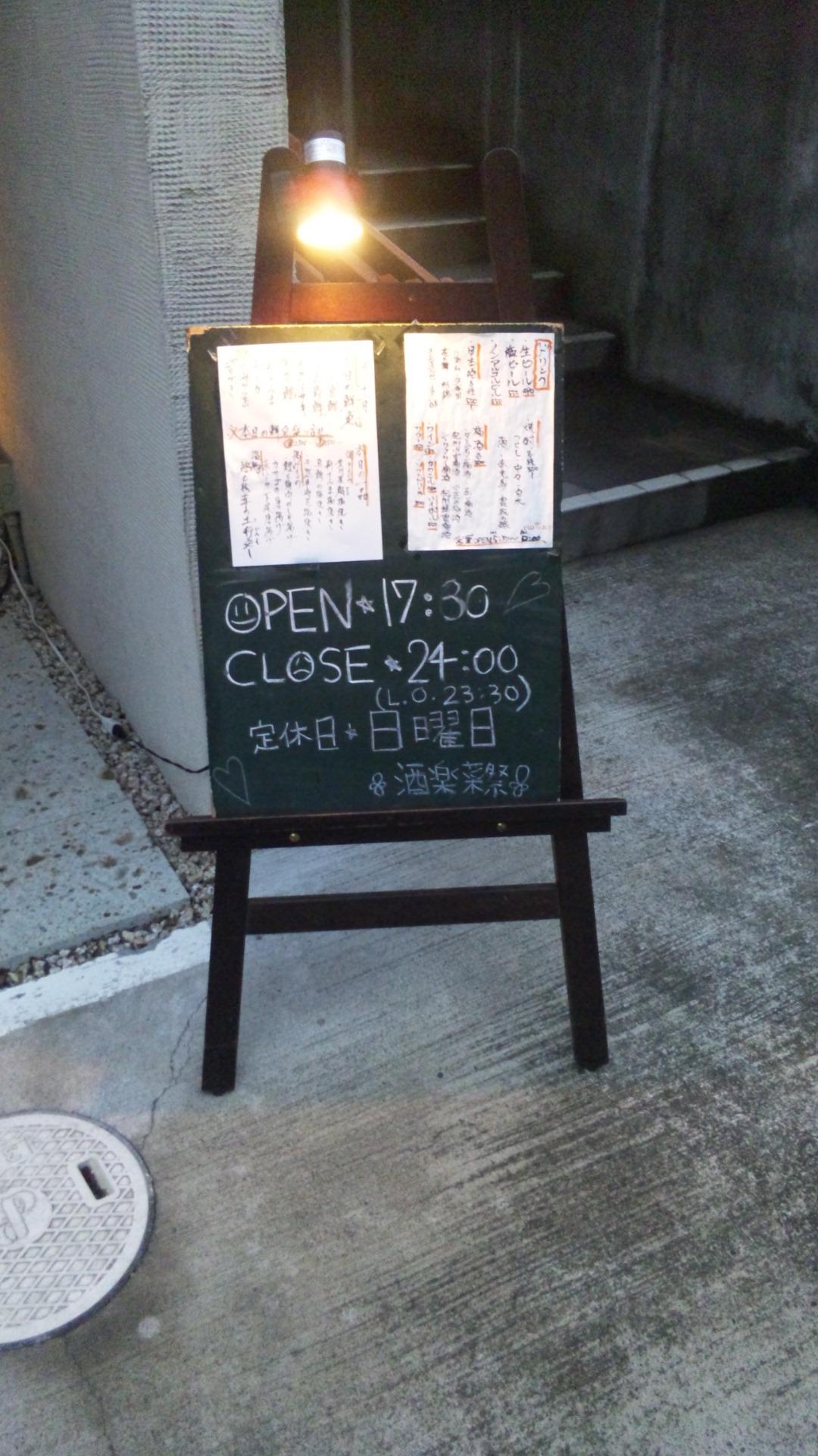 酒楽菜祭 name=