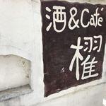 蔵元ごはん&カフェ 酒蔵 櫂 - 店名