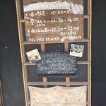 蔵元ごはん&カフェ 酒蔵 櫂 - ボード