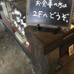 蔵元ごはん&カフェ 酒蔵 櫂 - お食事は2階です。