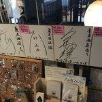 蔵元ごはん&カフェ 酒蔵 櫂 - サイン色々