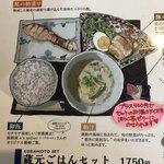 蔵元ごはん&カフェ 酒蔵 櫂 - メニューアップ