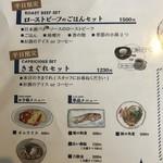 蔵元ごはん&カフェ 酒蔵 櫂 - メニュー
