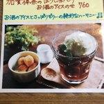蔵元ごはん&カフェ 酒蔵 櫂 - ほうじ茶のゼリーとアイス