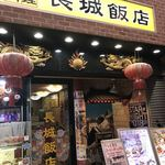 長城飯店 -