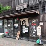 Menyahiro - 粉場打ち無手先謹製 麺屋 裕
