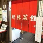 新福菜館 - 外観あっぷ♪