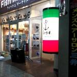 新鮮魚介・浜焼きとワインのお店 Fish Market - 店前