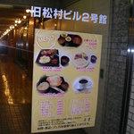 喫茶・軽食 未貴 -
