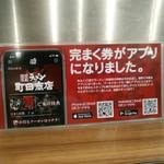 91700742 - グループ店でスープまで飲み干す完まくを10杯すると1杯無料になる完まく券がアプリになりました。