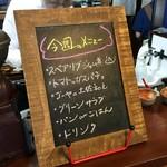 ジャム cafe 可鈴 - 今週の週替わりランチ(1,050円)のメニュー