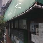 キッチン マミー - グリーンのテントと昭和の佇まいがお店の目印