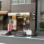 """ぽっぽっ屋 - """"ぽっぽっ屋 水道橋店""""の外観。"""