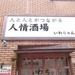 人情酒場いわちゃん -