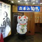 立呑み 龍馬 - 店の入り口