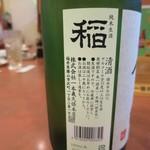 お食事処 夢とも - 伝心 [稲] 純米生酒