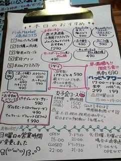 新鮮魚介・浜焼きとワインのお店 Fish Market - おすすめ!