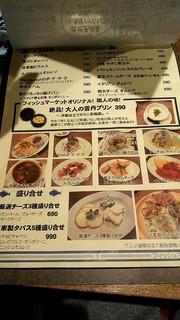 新鮮魚介・浜焼きとワインのお店 Fish Market - メニュー1