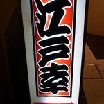 江戸幸 - お店の看板です。 江戸幸 本醸造 菊正宗 って、書いていますね。  この看板、ある意味、迫力がありますね。 「江戸幸」って文字の部分が印象に残ります。