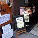 江戸幸 - ビルの入口には、色んなお店のPOPが満載でしたよ。