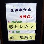 江戸幸 - 江戸幸定食750円 ・日替わり定食は、豚ヒレカツ ・魚定職は、鮭 塩焼き