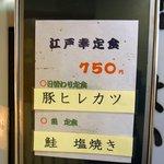 江戸幸 - ここにも、ランチのメニューがありました。