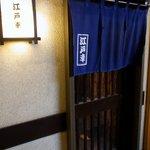 江戸幸 - お店の入口です。 ドアは、ガラガラと横に開けるタイプになっています。 和風な造りですね。