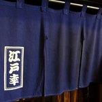 江戸幸 - 暖簾が、また、渋いですよね。 濃紺地に白抜きで、江戸幸って書いています。 情緒があります。