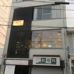 Cray pod soup curry Ohmiya Seiuemon - お店外観