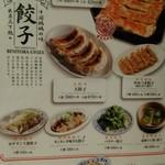 91713623 - 種類豊富な餃子