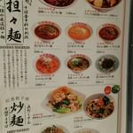 91713624 - 麺類
