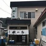 純の店 -
