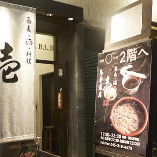 姉妹店【蕎麦・酒・料理馬車道店】ご予約承っております。