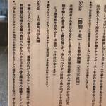 Japanese Soba Noodles 蔦 - 味噌Sobaについて