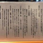 Japanese Soba Noodles 蔦 - 現在のラインナップ