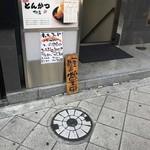 辛口カレースタンド KIWAMI -