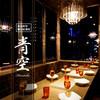 新宿夜景個室居酒屋 青空