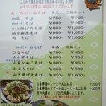 ROCK BAY RESTAURANT - 蕎麦メニューは14時まで
