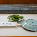寿司栄 - 2018.8 初物茶豆「大浦」