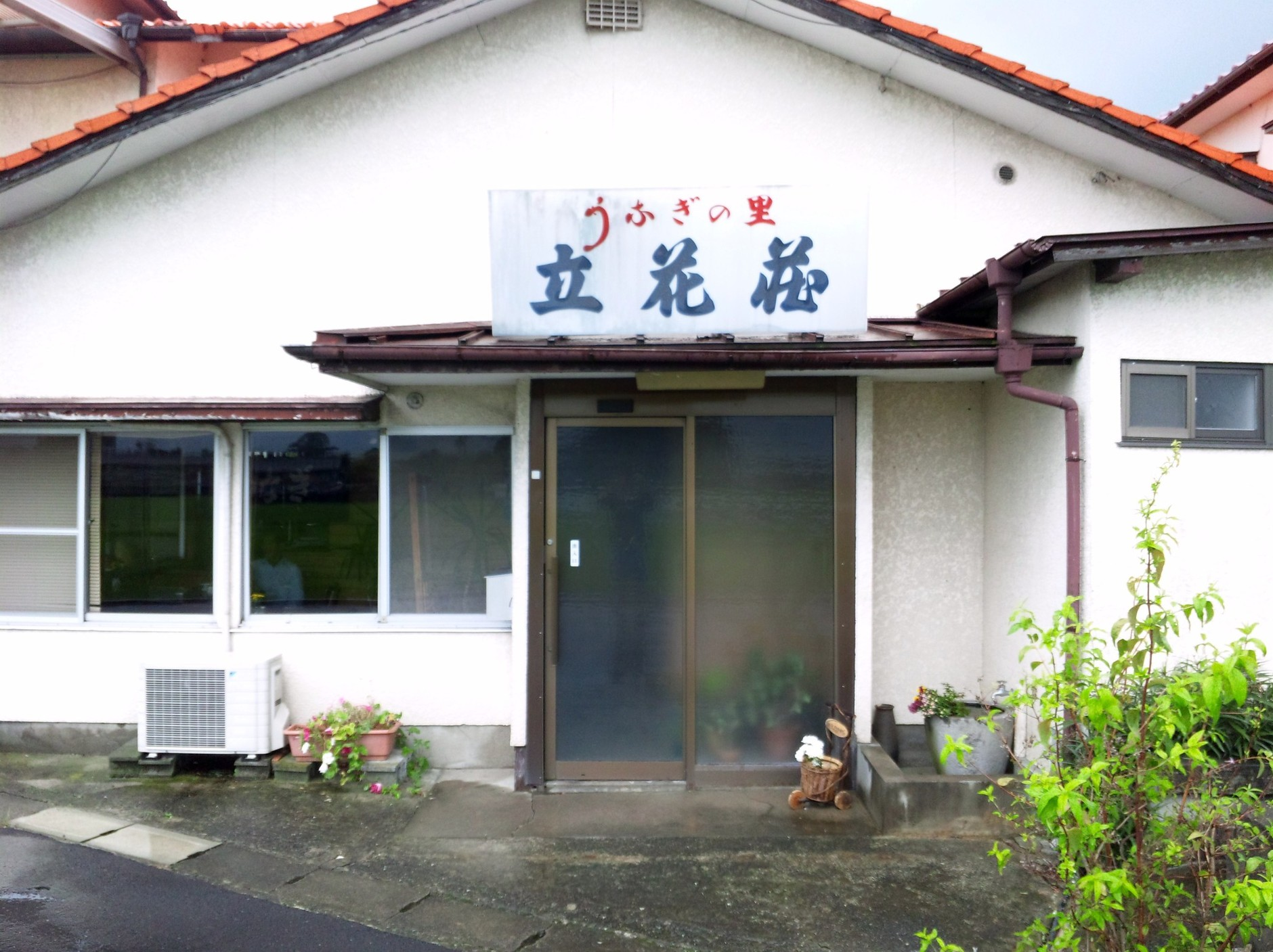 うなぎ専門店 立花荘