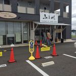 ふる川 - ふる川 店舗前