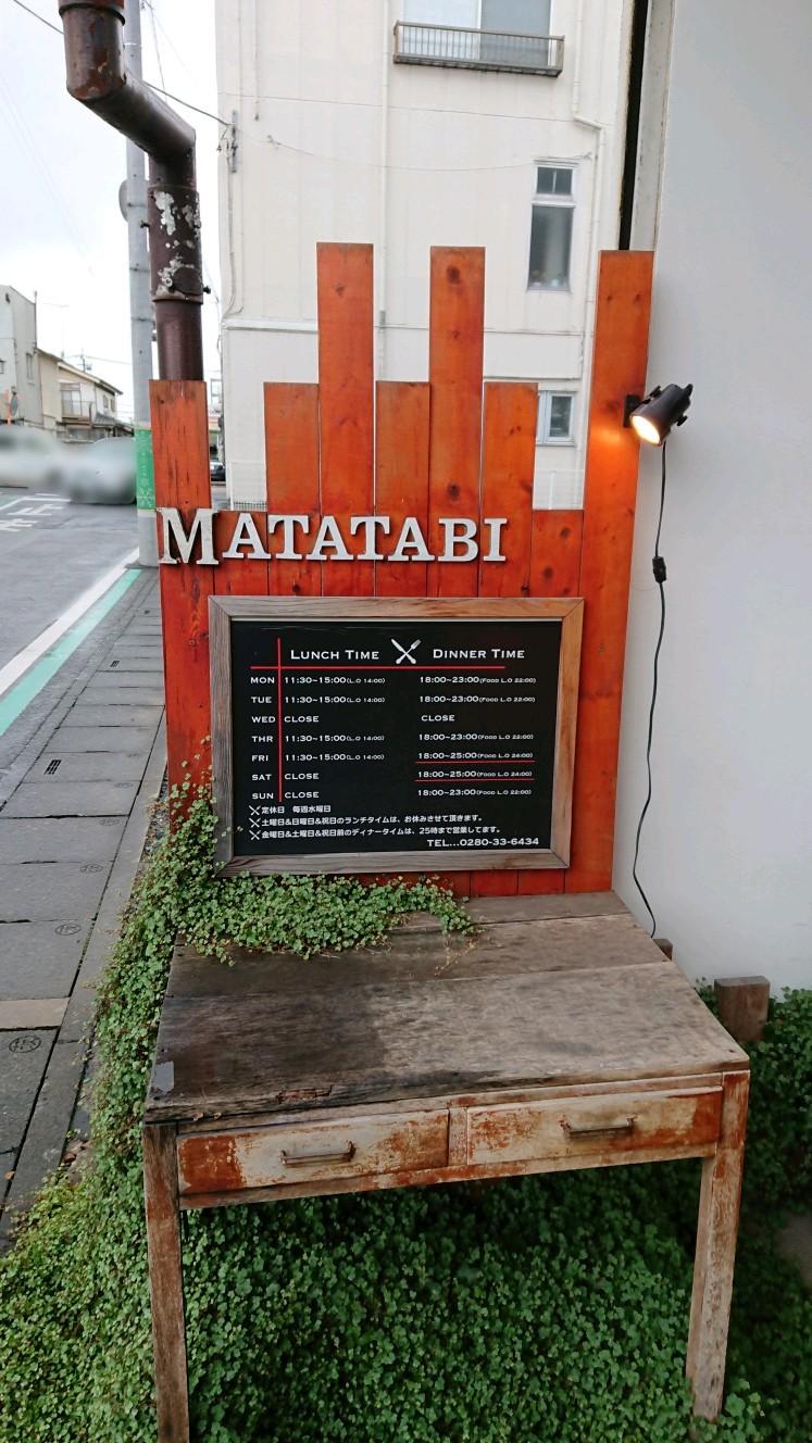 マタタビ食堂 name=