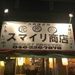 スマイリ商店 -