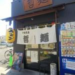 十四代目 哲麺 -
