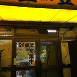 三笠 久米店 -