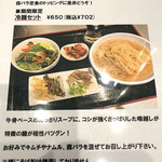 鉄板焼 京都 梅しん - メニュー