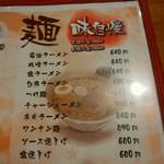 91756507 - 麺メニュー