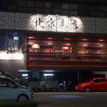 91758601 - 「北京本店」。1階部分が駐車場になっており、2階が店舗。結構広いです