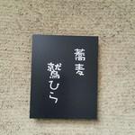 志趣饗粋 蕎麦 鷲ひら - 店名看板。