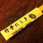 竹亭にしき - お箸